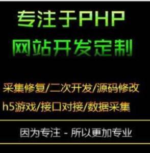 PHP源码出售/CSS程序搭建/代码修复/二次开发定制