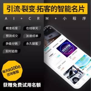 企业销售智能名片_壹脉AI智能电子名片优质源码自由二开的商业源码