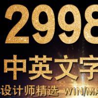 免费素材2998款 ps字体包 英文中文字体下载美工广告设计素材mac毛笔艺术字体库下载