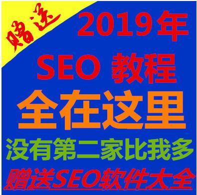 2019年完成最新的大全SEO教程的集合| SEO优化|网站推广| SEO排名|商店推广
