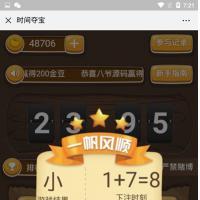 h5尾号夺宝,新版微信破解版游戏源码+转盘+双人PK等等功能