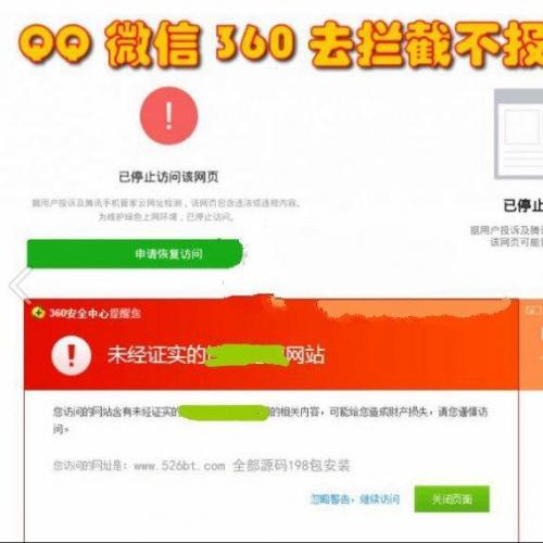 最新微信QQ打开任意链接 防拦截防红名源码不报毒
