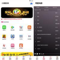 2019年4月新版全新前后端UI千月影视五级分销影视app源码带弹窗版