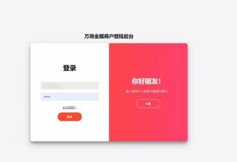 【聚合支付亲测版】万商金服价值8000聚合代付+支付系统可用无bug网站源码