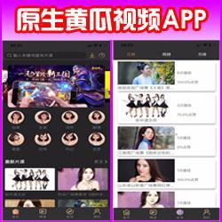 黄瓜视频app原生源码lulube香蕉lutube安卓苹果双端源码影视资源可布置不同服务器可采集片源