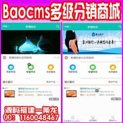 【Baocms商城源码】亲测多级分销会员系统+Baocms商城+搭建教程