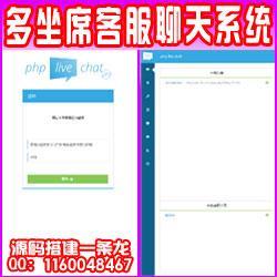 手机自适应网页 客服聊天系统源码完美修订版多坐席定制版 网页+原生app