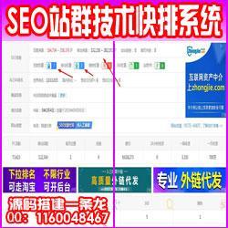 【网站快排程序源码】 SEO黑帽技术泛目录站群程序源码,快速上排名百度权重7
