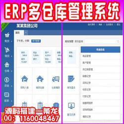 【ERP仓库管理系统】PHP网页版进销存仓储管理源码ERP多仓库管理系统