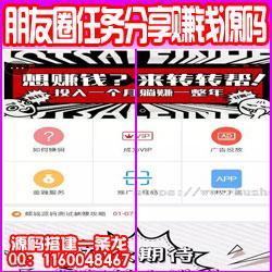 微信广告任务平台源码微信朋友圈任务分享自动挂机赚钱源码火爆推广运营版