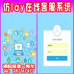 【仿lay在线客服系统】可设置多坐席/客服转接功能/访客信息查看功能,可发送/接受文字,表情、图片信息,拥有属于自己公司的一套及时在线客服聊天系统。