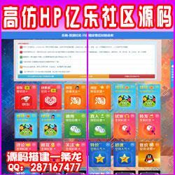 高仿HP亿乐社区源码一比一高仿全开源源码,货源社区系统,抖音快手任务货源系统[带演示]