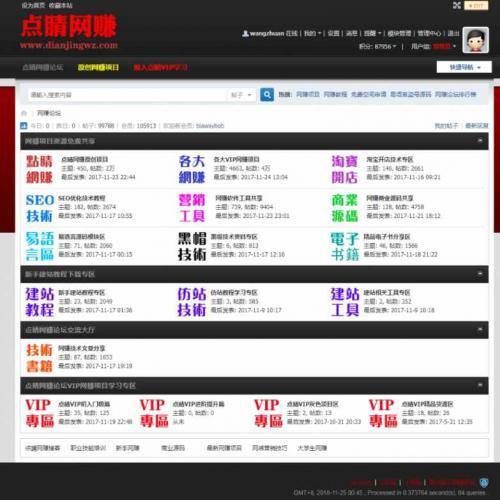 原点睛网赚论坛www.dianjingwz.com整站数据泄漏