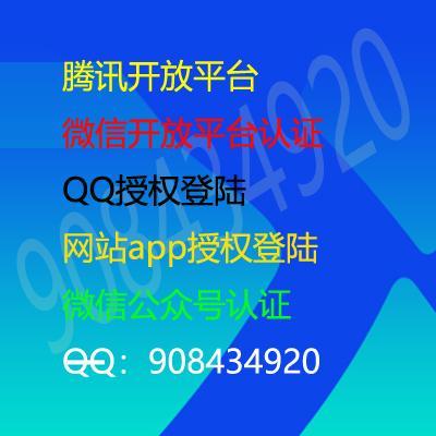 腾讯开放平台,微信开放平台,微信开发者,QQ开放平台,微信公众号,主要用来网站app授权登陆分享。