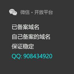 不掉备案域名,自己备案的域名,备案保证稳定''已备案域名稳定,QQ微信无拦截、帮助域名备案、辅助域名备案