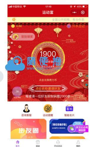 【门童网】免费分享步数换购小程序 7.9.0 微擎小程序