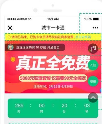 【门童网】免费分享商家联盟 V3.2.6开源解密版 微擎功能模块【超人】