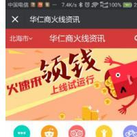 【门童网】免费分享移动广告圈 V2.4.4 微擎功能模块