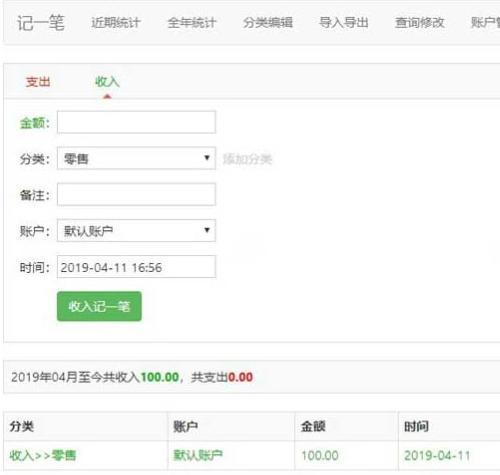 实用的PHP家庭在线记账理财管理系统源码,值得拥有