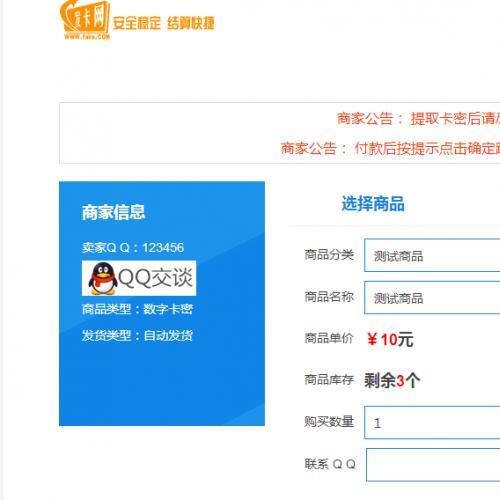 完整版阿洋6.0自动发卡PHP平台源码易支付接口+码支付接口(完全开源)