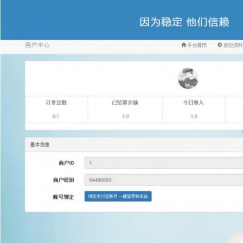 20190604乐乐易支付第三方支付源码|易支付3.0无后门运营版