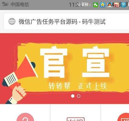 Thinkphp3.2微信广告任务平台源码运营版 带教程 对接第三方个人免签
