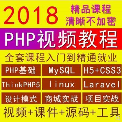 【门童网】免费分享php视频教程2018全从零基础thinkphp5开发项目实战教学课程
