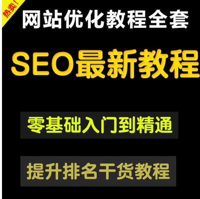 【门童网】免费分享网站关键词seo优化排名教程百度seo软件推广工具seo视频教程全套