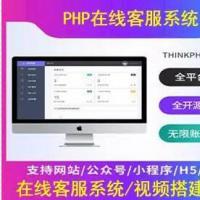 【视频教程】ThinkPHP即时通讯在线客服系统源码 全渠道支持 客服数量席位不限