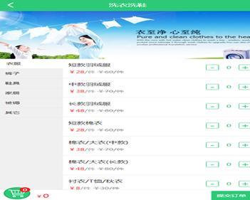 江湖CMS上门家政020服务源码 全开源完美运营版本手机+微信+App+WAP版