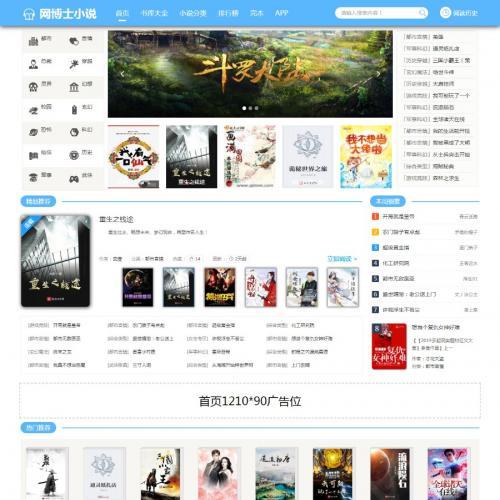 2020PT新模板听书小说网,自动更新,带朗读,带会员、安卓APP