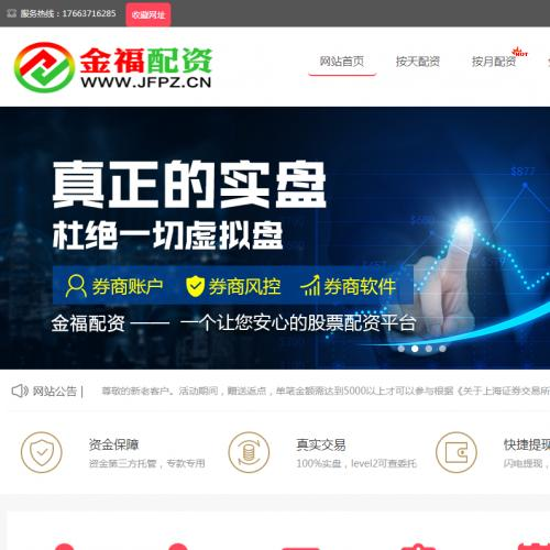 深圳专业股票配资系统开发定制 股票配资源码平台搭建