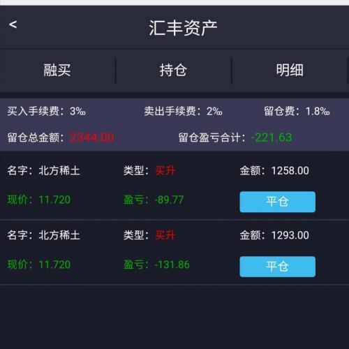 深圳融资融券系统开发-融资融券平台搭建